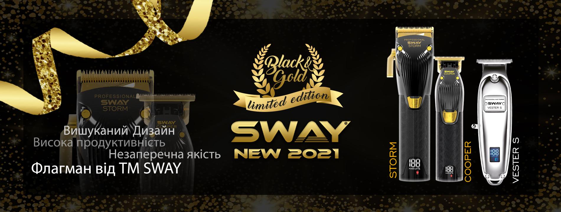 sway new